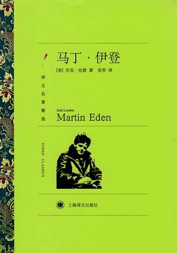 马丁·伊登